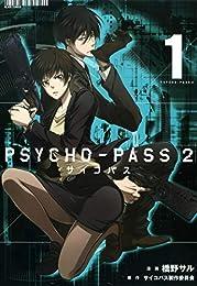 PSYCHO-PASS サイコパス 2 1巻 (ブレイドコミックス)