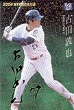 カルビー2004 プロ野球チップス スターカード ゴールドサインパラレル No.S-20 古田敦也