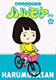 ハルモヤさん 2 (BUNCH COMICS)