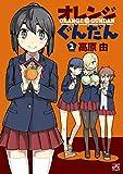 オレンジぐんだん: 2 (4コマKINGSぱれっとコミックス)