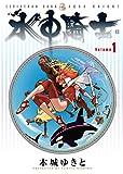 水中騎士(1) (イブニングコミックス)