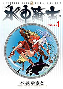 水中騎士 1巻 表紙画像