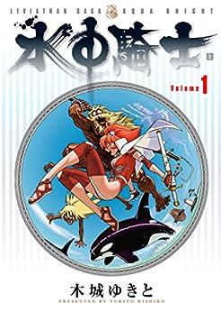 [木城ゆきと]の水中騎士(1) (イブニングコミックス)