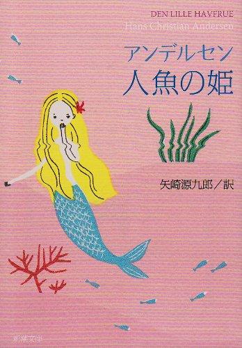 人魚の姫―アンデルセン童話集 1 (新潮文庫)の詳細を見る