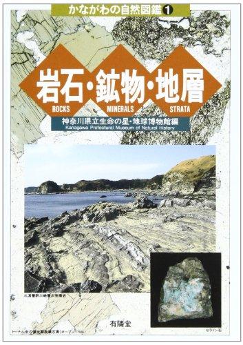岩石・鉱物・地層 (かながわの自然図鑑 1)