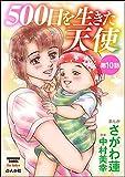 500日を生きた天使(分冊版) 【最終話】 (ストーリーな女たち)