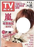 週刊TVガイド(関東版) 2014年11月28日号