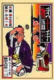 弐十手物語86 蠣殻女屋敷・二