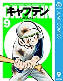キャプテン 9 (ジャンプコミックスDIGITAL)