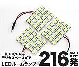 【断トツ216発!!】 PD/PA系 デリカスペースギア LED ルームランプ 3点セット [H6.5~H18.12] ミツビシ 基板タイプ 圧倒的な発光数 3chip SMD LED 仕様 室内灯 カー用品 HJO