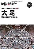 重慶004大足 〜天国と地獄の「石刻絵巻」[モノクロノートブック版] (まちごとチャイナ)