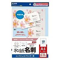 SANWA SUPPLY JP-MCWASHI インクジェット和紙名刺カード