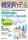 糖尿病ケア 2017年11月号(第14巻11号)特集:カンタン1ページ解説で患者指導のお悩み解決!  糖尿病治療とケアのギモンQ&A40