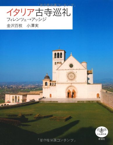 イタリア古寺巡礼—フィレンツェ→アッシジ (とんぼの本)