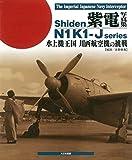 紫電 写真集: 水上機王国 川西航空機の挑戦 (The Imperial Japanese Navy Interceptor Shiden N1K1‐J Series)