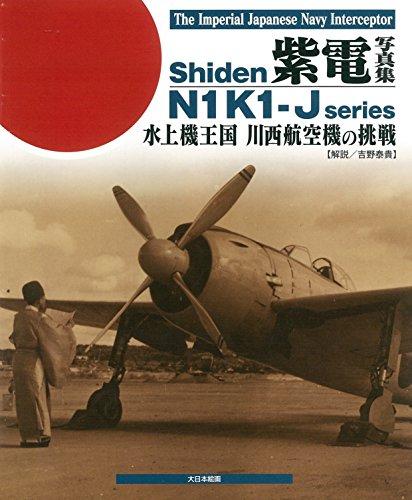 紫電 写真集: 水上機王国 川西航空機の挑戦