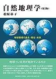 自然地理学(第5版):地球環境の過去・現在・未来