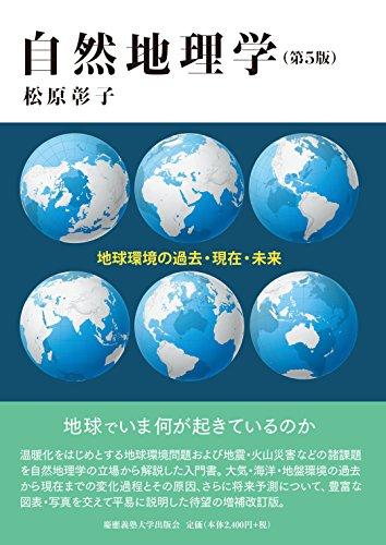 自然地理学(第5版):地球環境の過去・現在・未来の詳細を見る