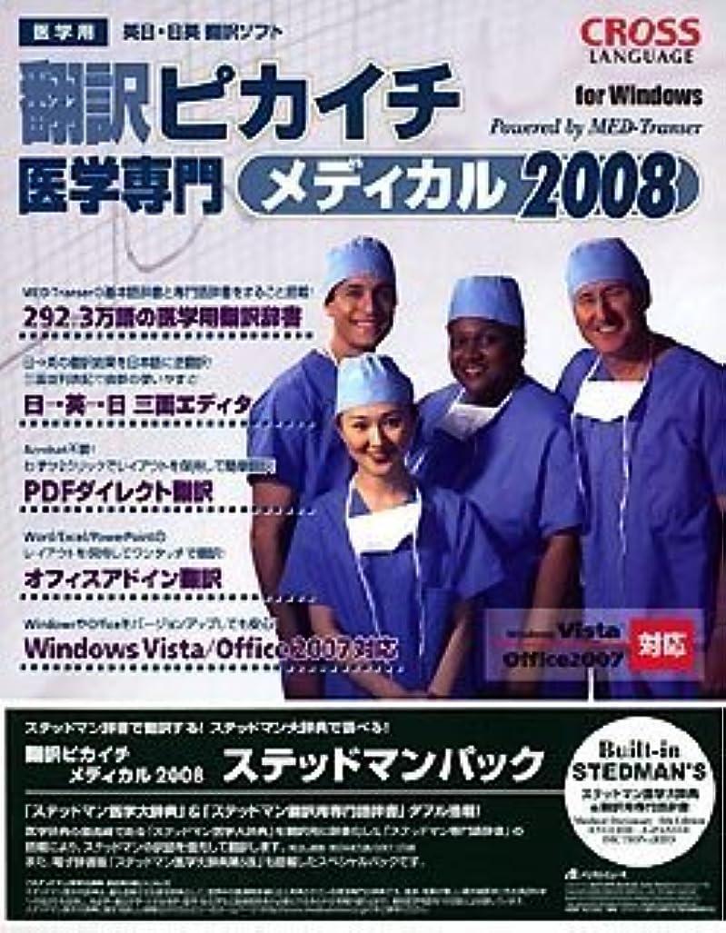 翻訳ピカイチ メディカル 2008 ステッドマンパック for Windows