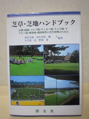 芝草・芝地ハンドブック―公園・庭園・ゴルフ場・サッカー場・テニス場・ラグビー場・野球場・競馬場等の芝生管理のために