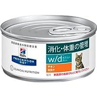 [特別療法食]ヒルズ プリスクリプションダイエット 猫用 w/d 缶 粗挽きチキン入 156g×24缶
