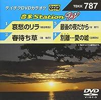 DVDカラオケ 音多StationW 787