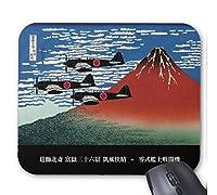 零戦と葛飾北斎の『 凱風快晴 』のマウスパッド:フォトパッド(日本の戦闘機シリーズ)