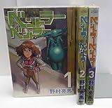 ベントラーベントラー コミック 1-3巻セット (アフタヌーンKC)