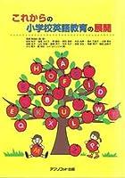 児童英語教育図書 これからの小学校英語教育の展開