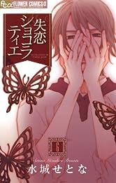 失恋ショコラティエ(6) (フラワーコミックスα)