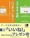 エクセルで分析、パワポでプレゼン!―説得力を高めるプレゼン活用テクニック (SCC Books 373)