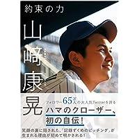 【Amazon.co.jp限定】 約束の力