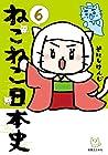 ねこねこ日本史 第6巻