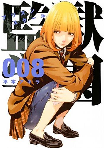監獄学園(8) (ヤングマガジンコミックス)