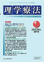 理学療法 第27巻第1号