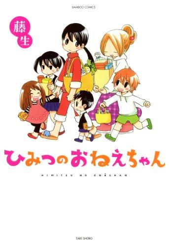 ひみつのおねえちゃん (バンブーコミックス 4コマセレクション)