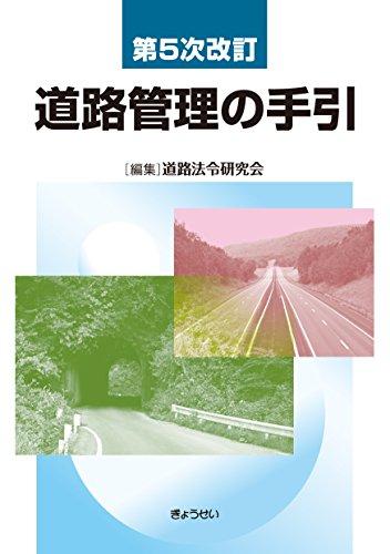 第5次改訂 道路管理の手引