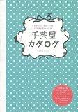【バーゲンブック】 手芸屋カタログ
