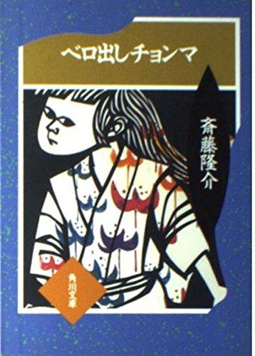 ベロ出しチョンマ (角川文庫クラシックス)の詳細を見る