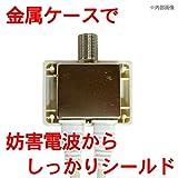 4K 8K対応 アンテナ分波器 (BS/CS/地デジ対応) ケーブル一体型 F型-F型(0.5m) 2.5Cケーブル1.5m付き ホワイト/FF-4879W 画像