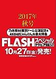 FLASHスペシャルグラビアBEST 2017秋号 (FLASH増刊)