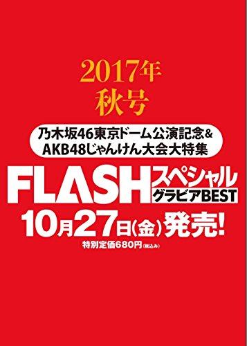 FLASHスペシャルグラビアBEST 2017秋号 (FLA...