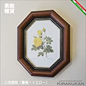 イタリア製 八角額絵(薔薇・黄色)イタリア 額 壁掛け 額 風景 花