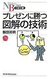 プレゼンに勝つ図解の技術 (日経文庫)