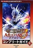 「真・三國無双 MULTI RAID Special コンプリートガイド 上」の画像