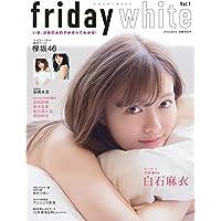 FRIDAY WHITE(フライデー ホワイト) 2018年 3/16 号 [雑誌]: FRIDAY(フライデー) 増刊