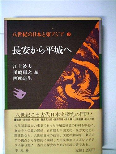 八世紀の日本と東アジア〈3〉長安から平城へ (1980年)