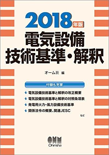 電気設備技術基準・解釈 2018年版