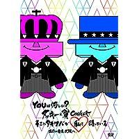 YOUは何しに?タッキー&翼CONCERT そこにタキツバが私を待っている 正月は東京・大阪へ
