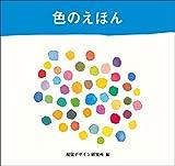 色のえほん (ハート アート シリーズ)